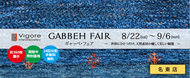 gabbehfair_201508_web_main