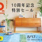 【名東店】10周年記念特別セール開催