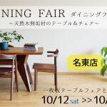 【名東店】ダイニング フェア・「一枚板テーブル フェア」と並行開催