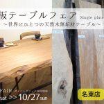 【一枚板テーブル フェア】明日10月12日(土)より名東店にて開催