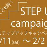 ステップアップキャンペーン&オーダー家具フェアを開催します!