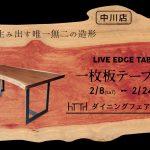 【中川店】一枚板テーブル展&ダイニングフェア、2/8~