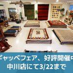 【中川店】ギャッベフェア好評開催中、22日まで