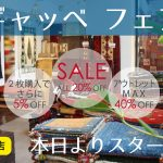 【名東店】ギャッベ フェア、本日より開催です。