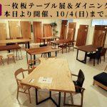 【中川店】一枚板テーブル展&ダイニングフェア、本日より