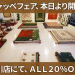 【中川店】ギャッベフェア本日より開催