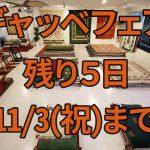 【中川店】ギャッベフェア、残り5日です