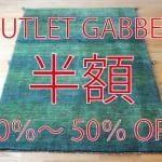 【ギャッベフェア】OUTLET 価格のお値打ちギャッベ