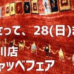 【中川店・ギャッベフェア】あさって28(日)まで
