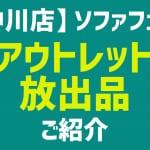 【中川店・ソファフェア】アウトレット放出品紹介