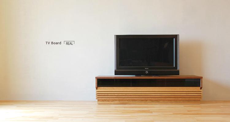 TVボード REAL(レアル)